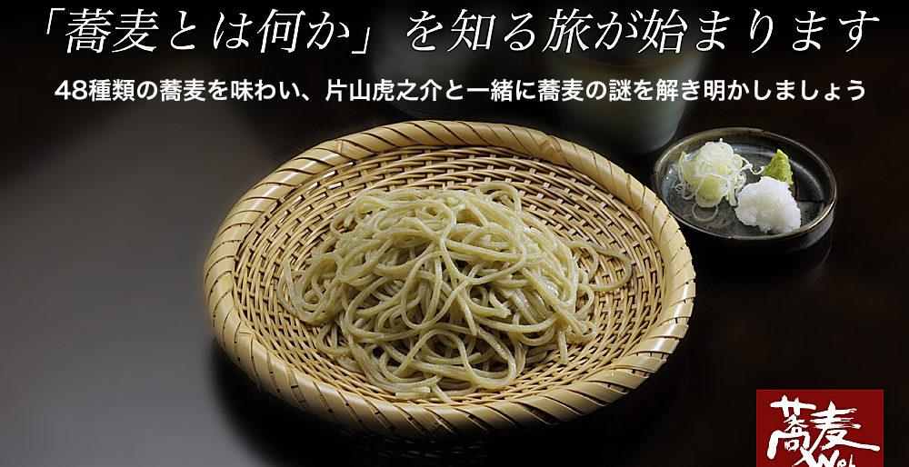 パーマリンク先: 蕎麦鑑定士