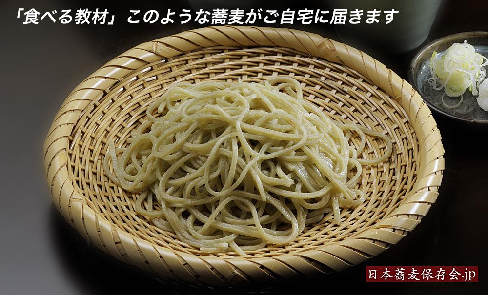 蕎麦の教材の写真