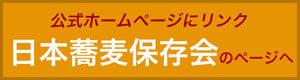 日本蕎麦保存会へ